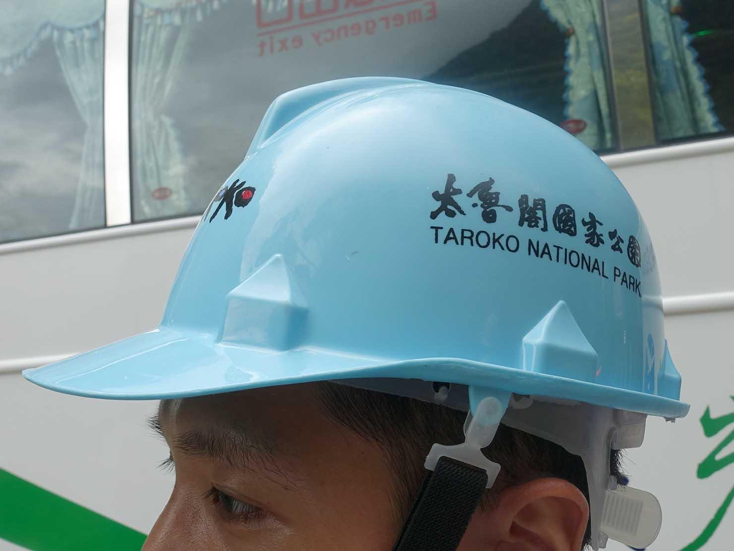 KKday外国人限定「花蓮・太魯閣(タロコ)日帰りツアー」燕子口観光前に配られたヘルメット