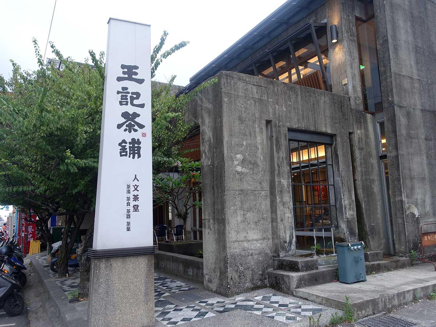 KKday外国人限定「花蓮・太魯閣(タロコ)日帰りツアー」夕食で立ち寄った王記茶舖