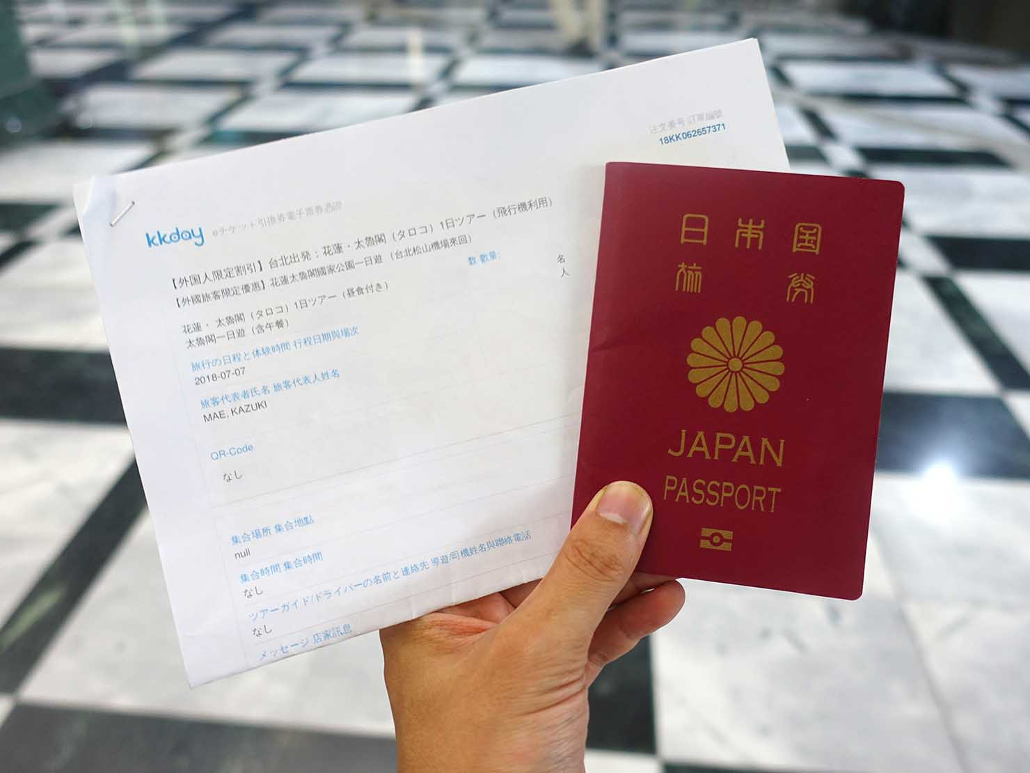 KKday外国人限定「花蓮・太魯閣(タロコ)日帰りツアー」花蓮空港で提出するもの