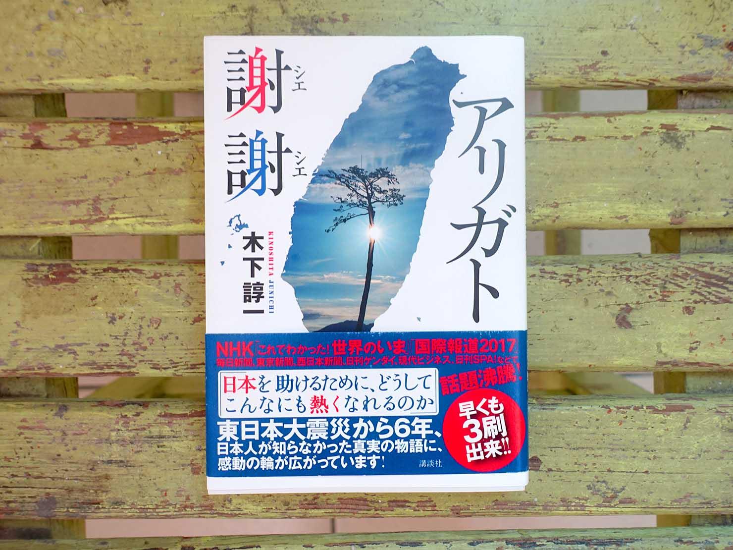 台湾が舞台のおすすめ小説『アリガト謝謝』