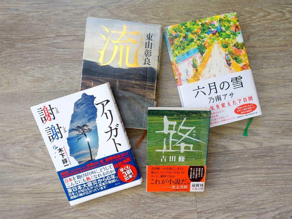 台湾が舞台のおすすめ小説4作品