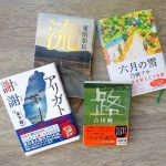 台湾が舞台のおすすめ小説4選。脳内旅行やお勉強にコチラの作品を読まれてみては?