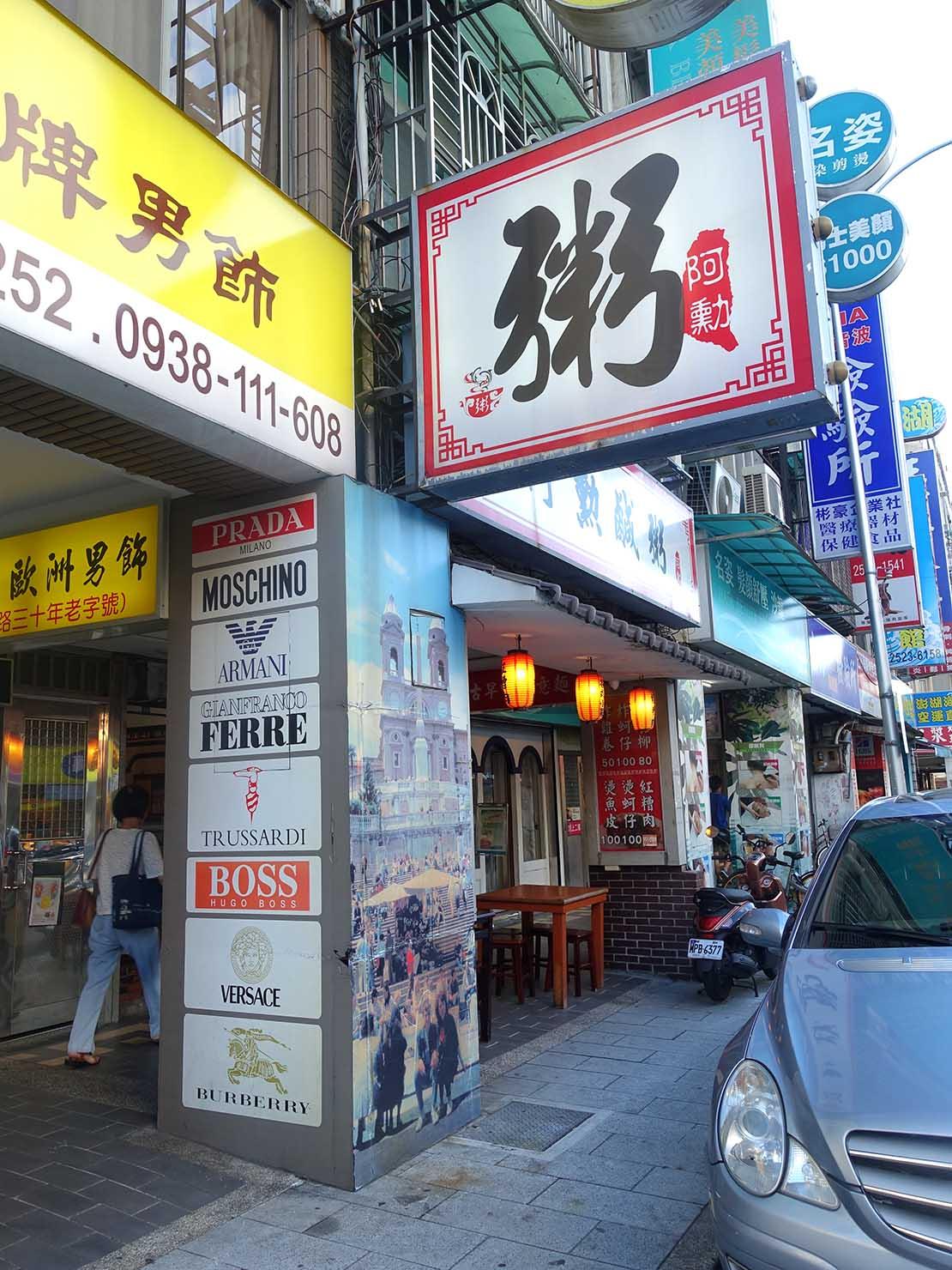 台北・行天宮のおすすめグルメ店「阿勳鹹粥」の外観