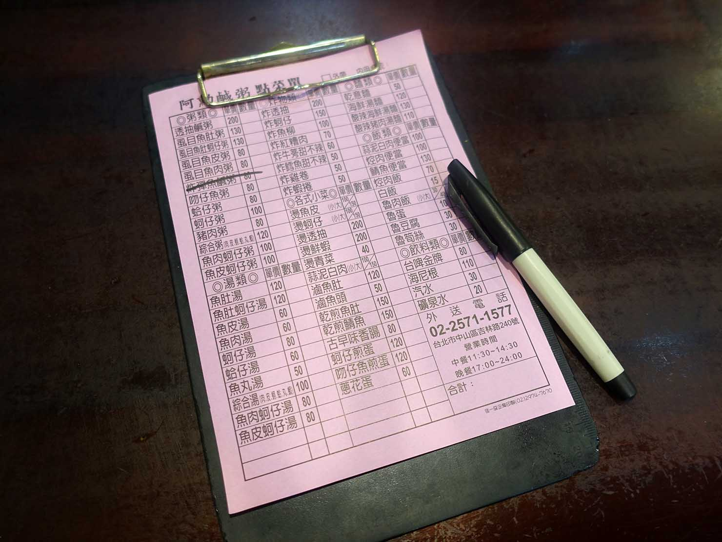 台北・行天宮のおすすめグルメ店「阿勳鹹粥」のメニュー