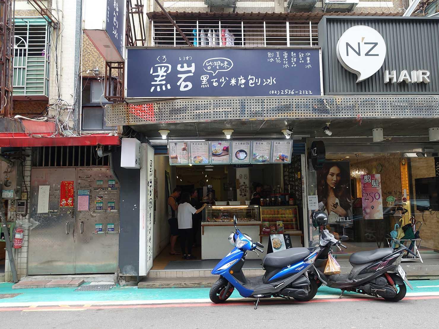 台北・行天宮のおすすめグルメ店「黑岩古早味砂糖剉氷」の外観