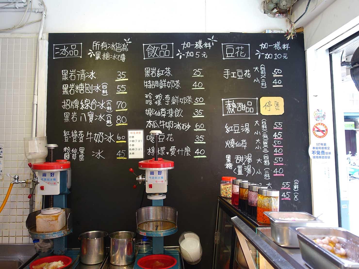 台北・行天宮のおすすめグルメ店「黑岩古早味砂糖剉氷」のメニュー