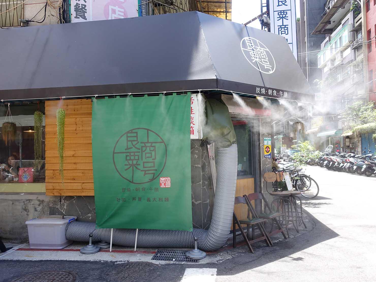 台北・行天宮のおすすめグルメ店「良粟商號」の外観