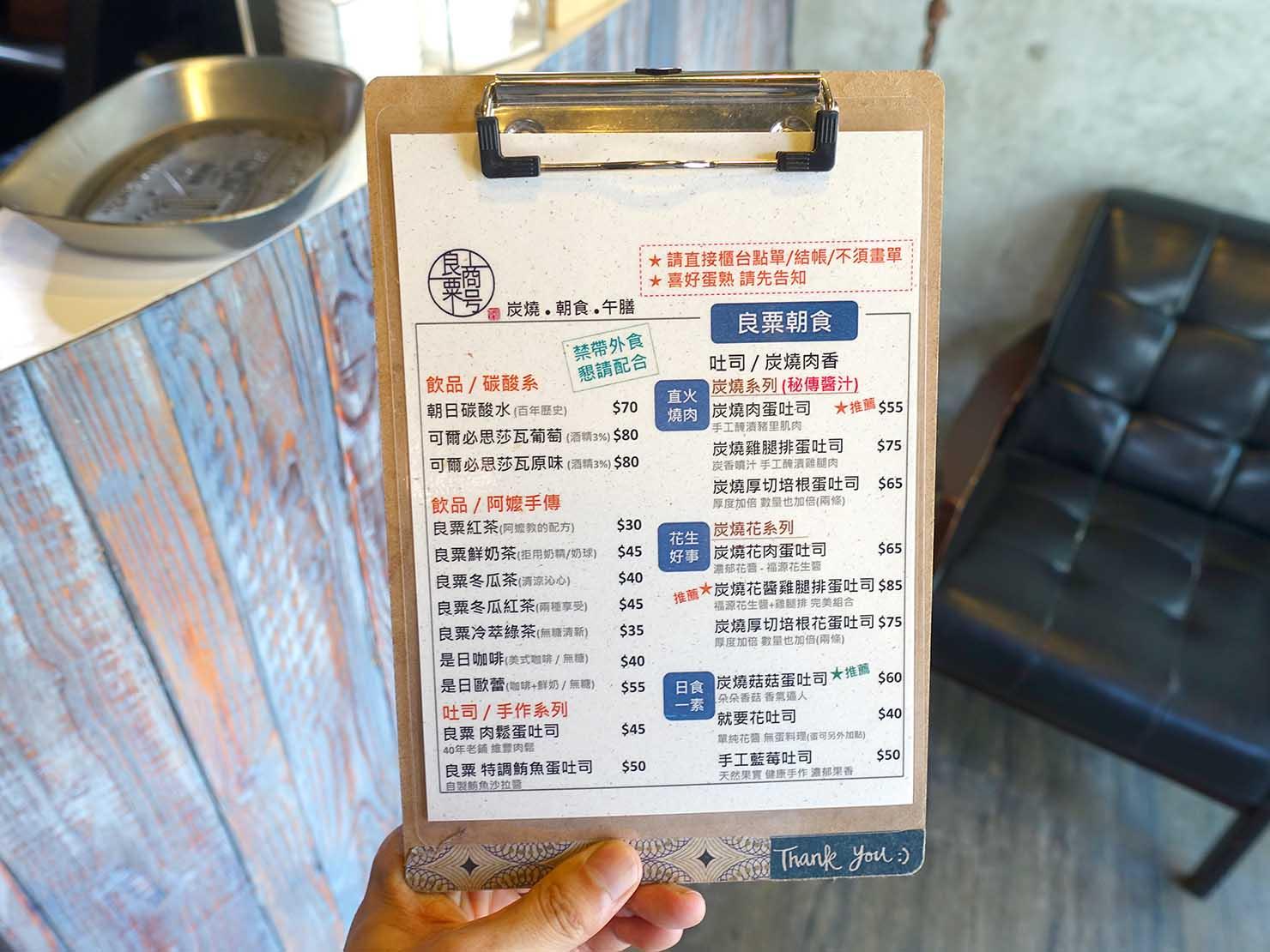 台北・行天宮のおすすめグルメ店「良粟商號」のメニュー