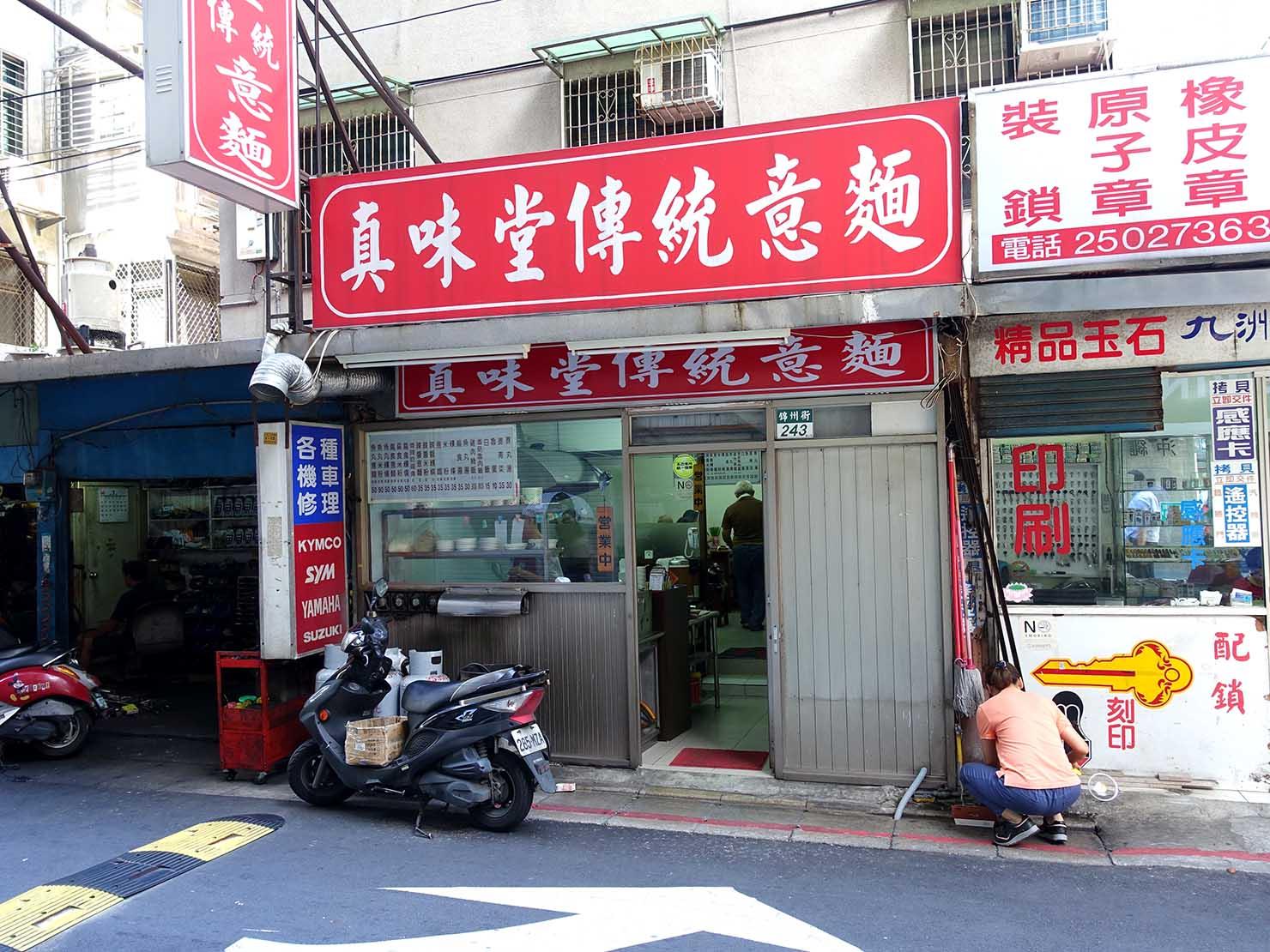 台北・行天宮のおすすめグルメ店「真味堂傳統意麵」の外観