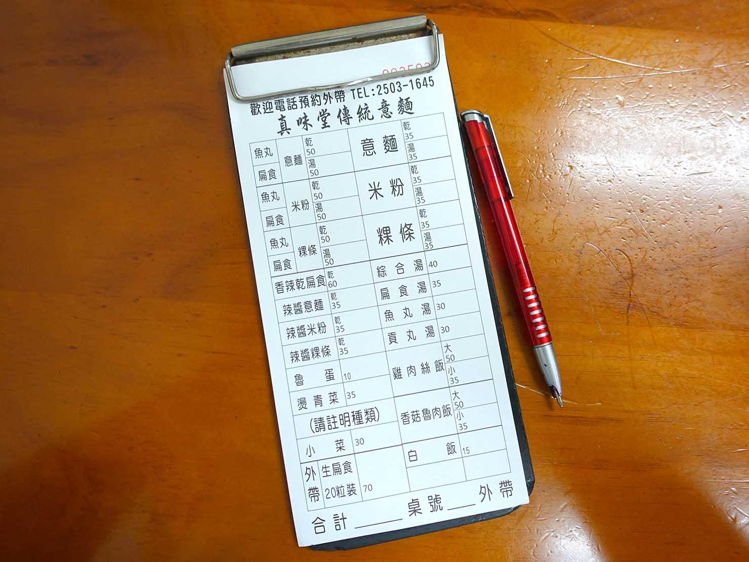 台北・行天宮のおすすめグルメ店「真味堂傳統意麵」のメニュー
