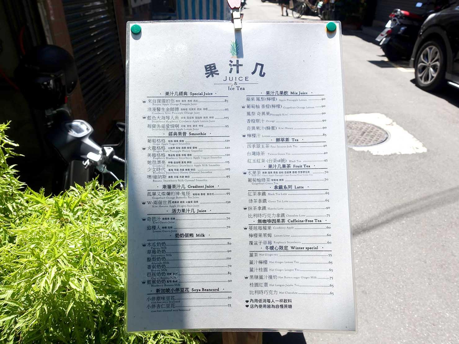 台北・行天宮のおすすめグルメ店「果汁几」のメニュー