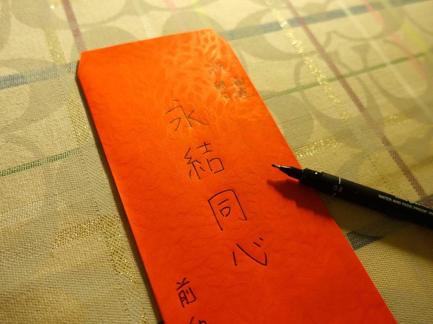 台湾のご祝儀袋「紅包」に書くメッセージ