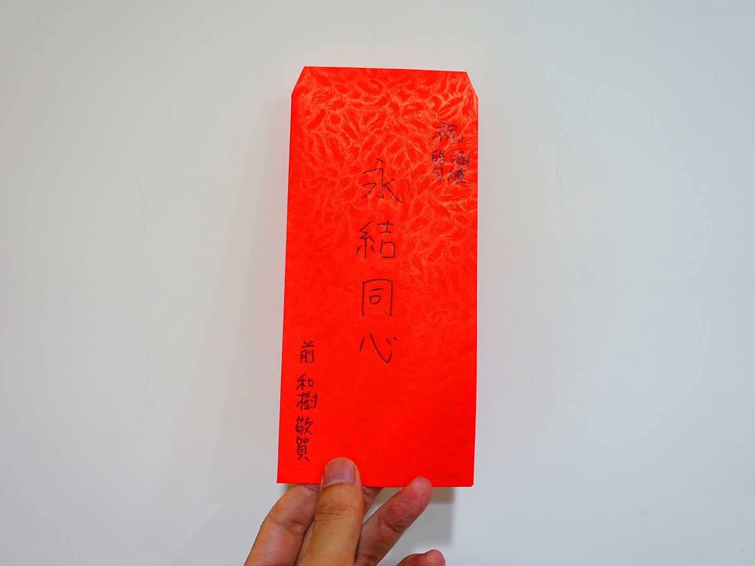 台湾のご祝儀袋「紅包」の書き方