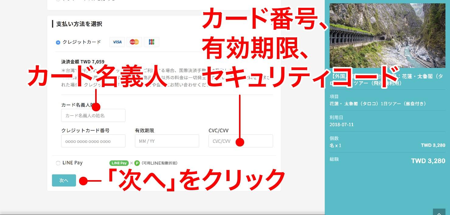 KKday外国人限定「花蓮・太魯閣(タロコ)日帰りツアー」の予約画面9