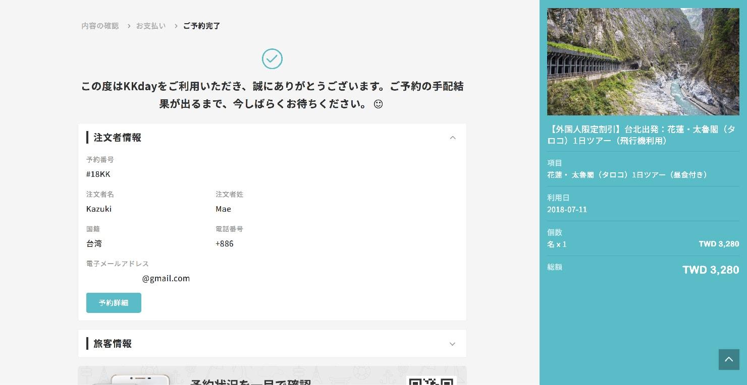 KKday外国人限定「花蓮・太魯閣(タロコ)日帰りツアー」の予約画面10
