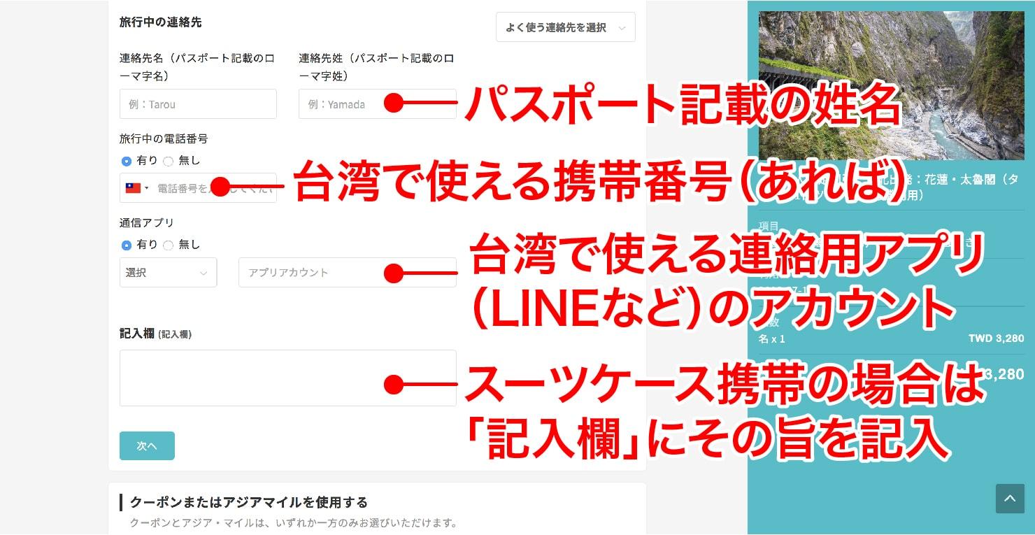 KKday外国人限定「花蓮・太魯閣(タロコ)日帰りツアー」の予約画面11