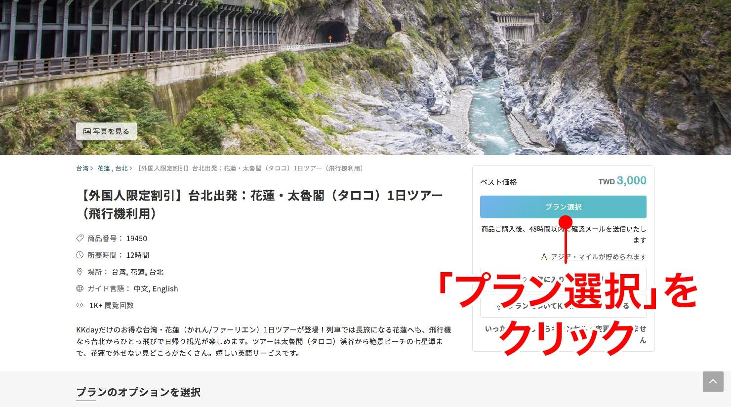 KKday外国人限定「花蓮・太魯閣(タロコ)日帰りツアー」の予約画面3
