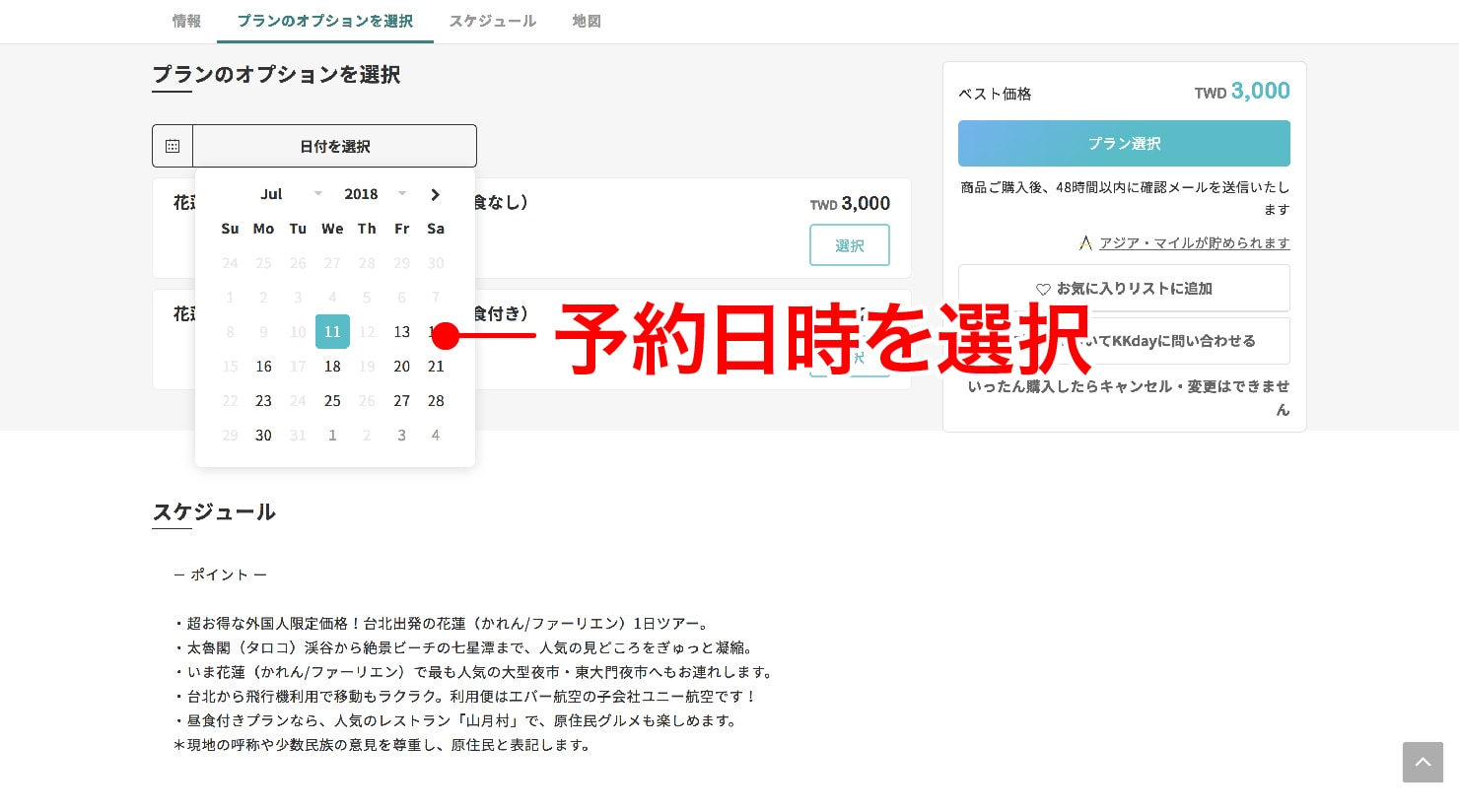 KKday外国人限定「花蓮・太魯閣(タロコ)日帰りツアー」の予約画面4