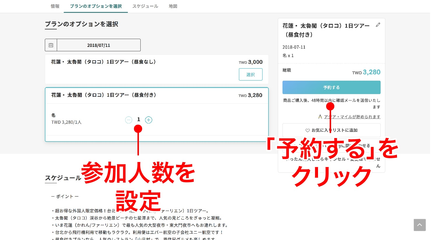 KKday外国人限定「花蓮・太魯閣(タロコ)日帰りツアー」の予約画面5