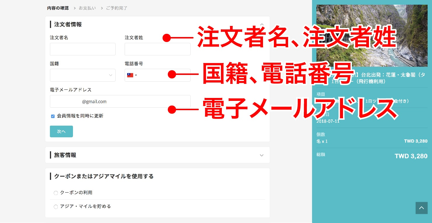 KKday外国人限定「花蓮・太魯閣(タロコ)日帰りツアー」の予約画面6