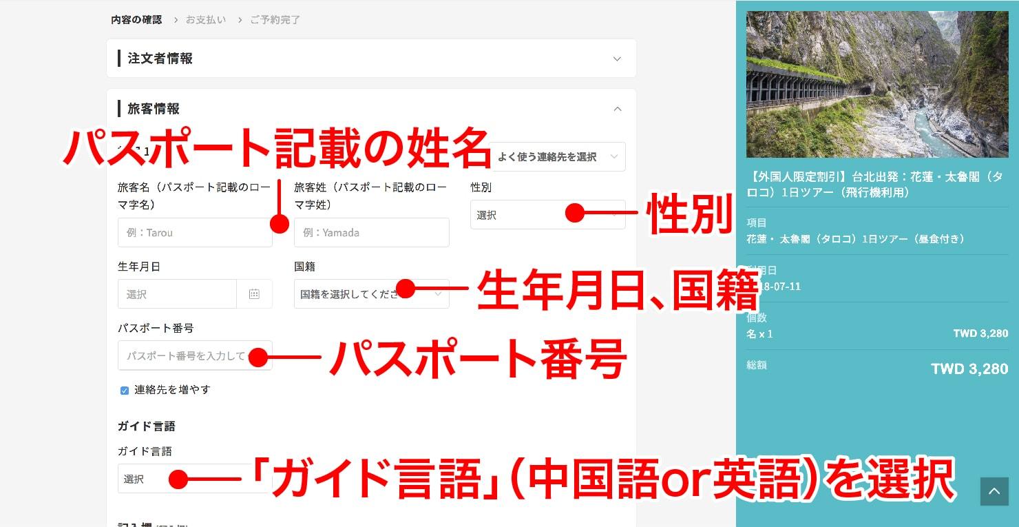 KKday外国人限定「花蓮・太魯閣(タロコ)日帰りツアー」の予約画面7