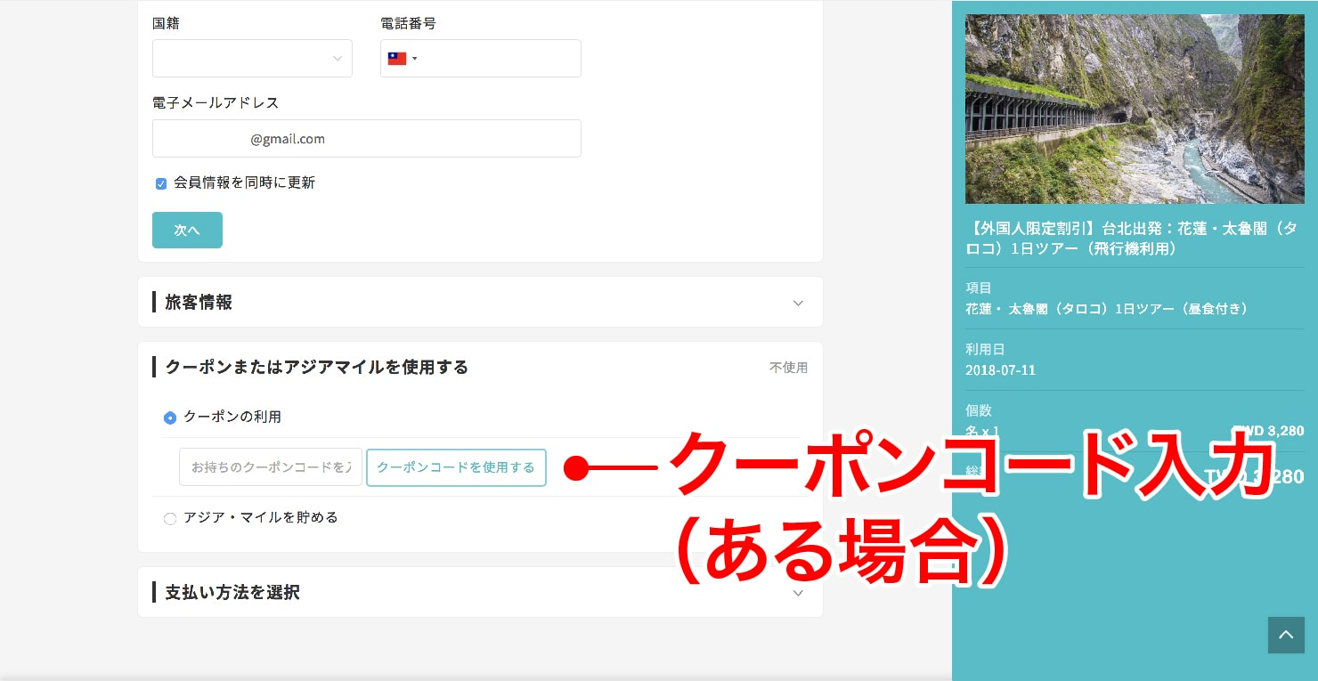 KKday外国人限定「花蓮・太魯閣(タロコ)日帰りツアー」の予約画面8