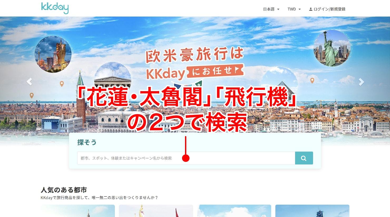 KKday外国人限定「花蓮・太魯閣(タロコ)日帰りツアー」の予約画面1