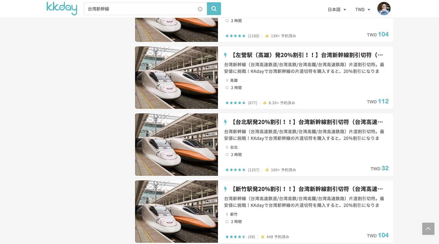 台湾の旅行サイト「KKday」でプラン検索