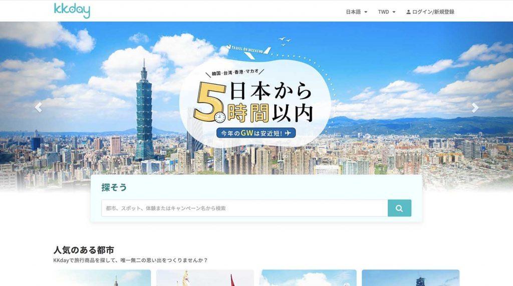 台湾の旅行サイト「KKday」のトップページ