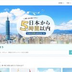 台湾個人旅行でフル活用したい旅行サイト「KKday」。おトクに効率的にユニークに観光ツアーを楽しむなら必見のプランが満載です。[PR]