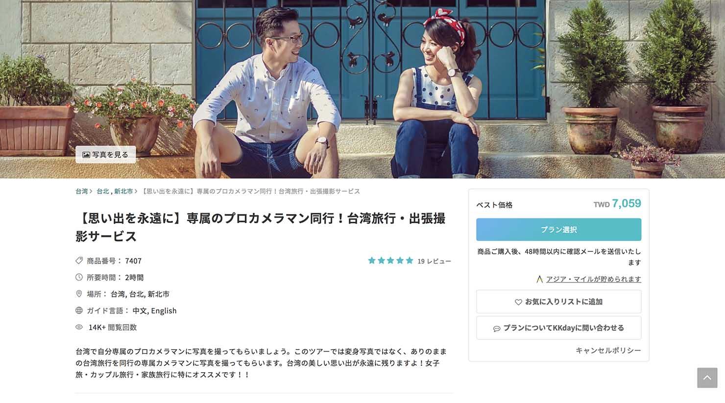 台湾の旅行サイト「KKday」のプランページ