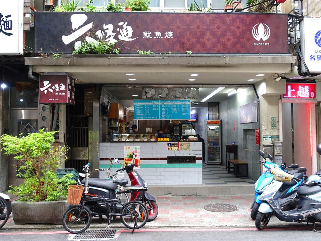 台北・中山駅周辺のおすすめグルメ店「六條通魷魚羹」の外観