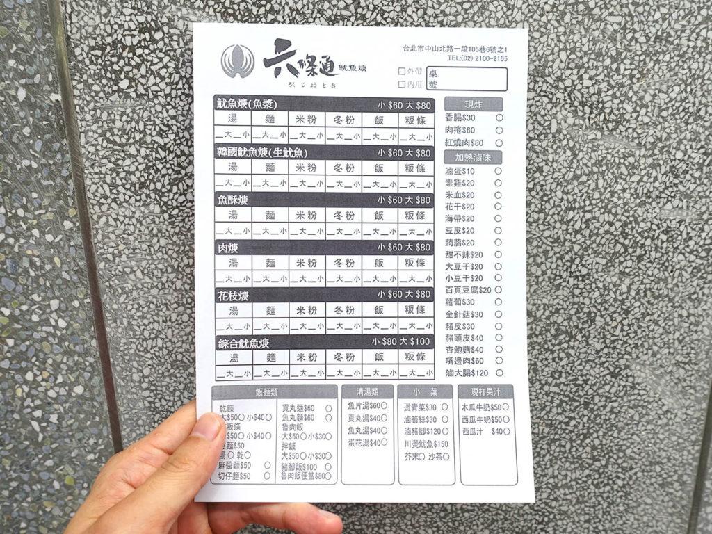 台北・中山駅周辺のおすすめグルメ店「六條通魷魚羹」のメニュー