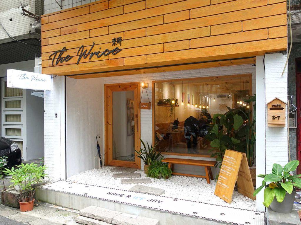 台北・中山駅周辺のおすすめグルメ店「The Wrice 來時」の外観