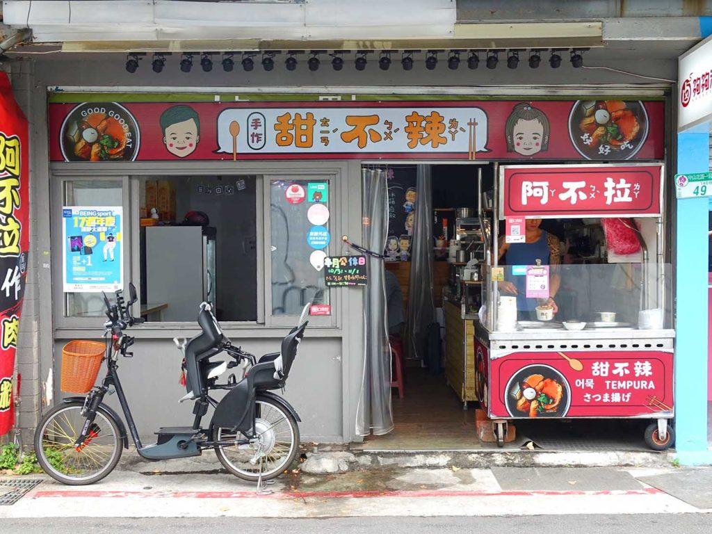台北・中山駅周辺のおすすめグルメ店「阿不拉手作甜不辣」の外観