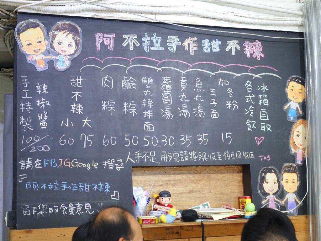 台北・中山駅周辺のおすすめグルメ店「阿不拉手作甜不辣」のメニュー