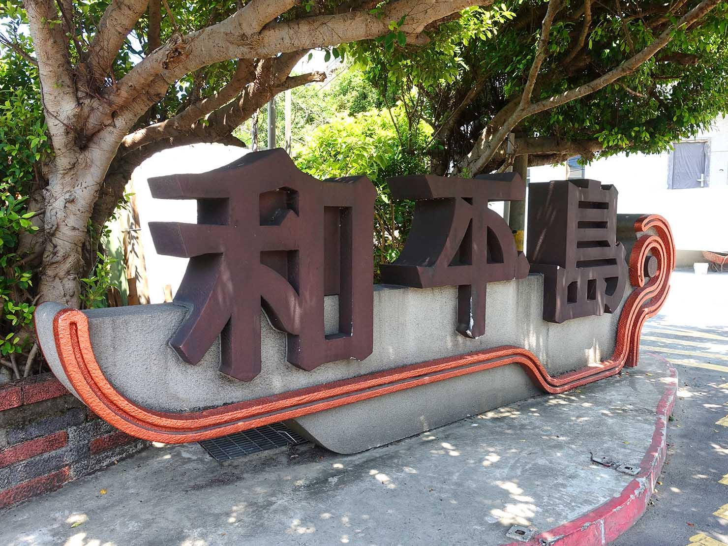 台北から日帰りで行ける基隆・和平島のサイン