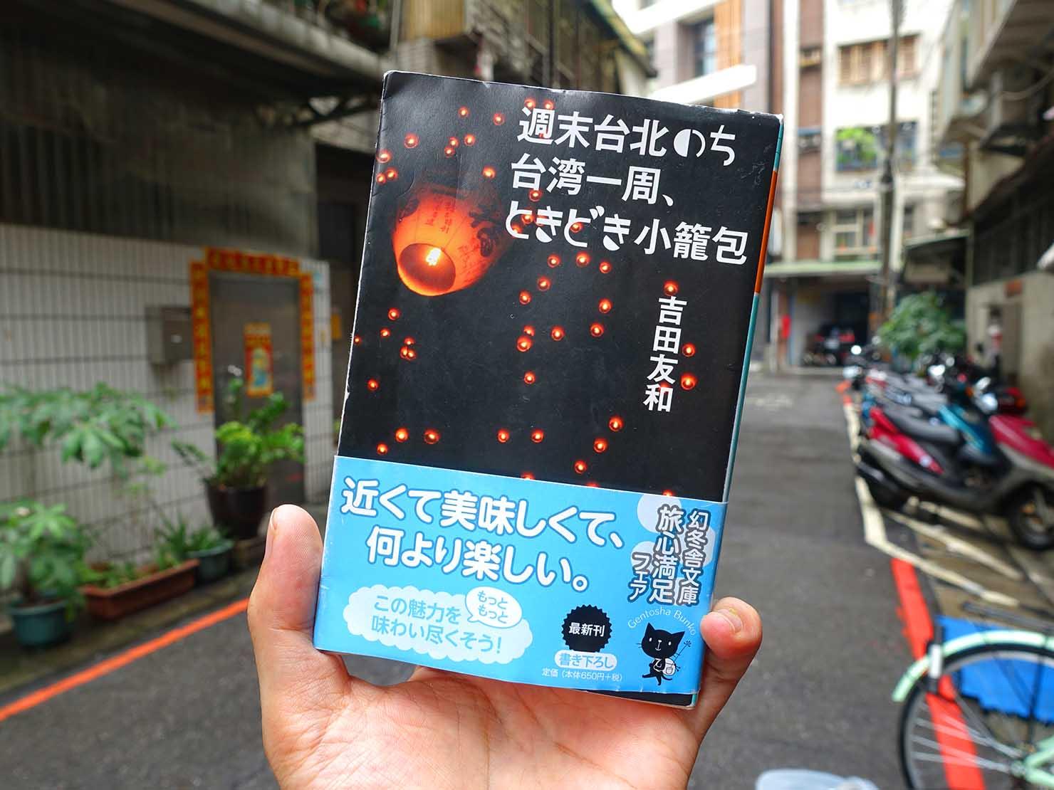旅気分を盛り上げてくれる台湾一周エッセイのおすすめ作品『週末台北のち台湾一周、ときどき小籠包』
