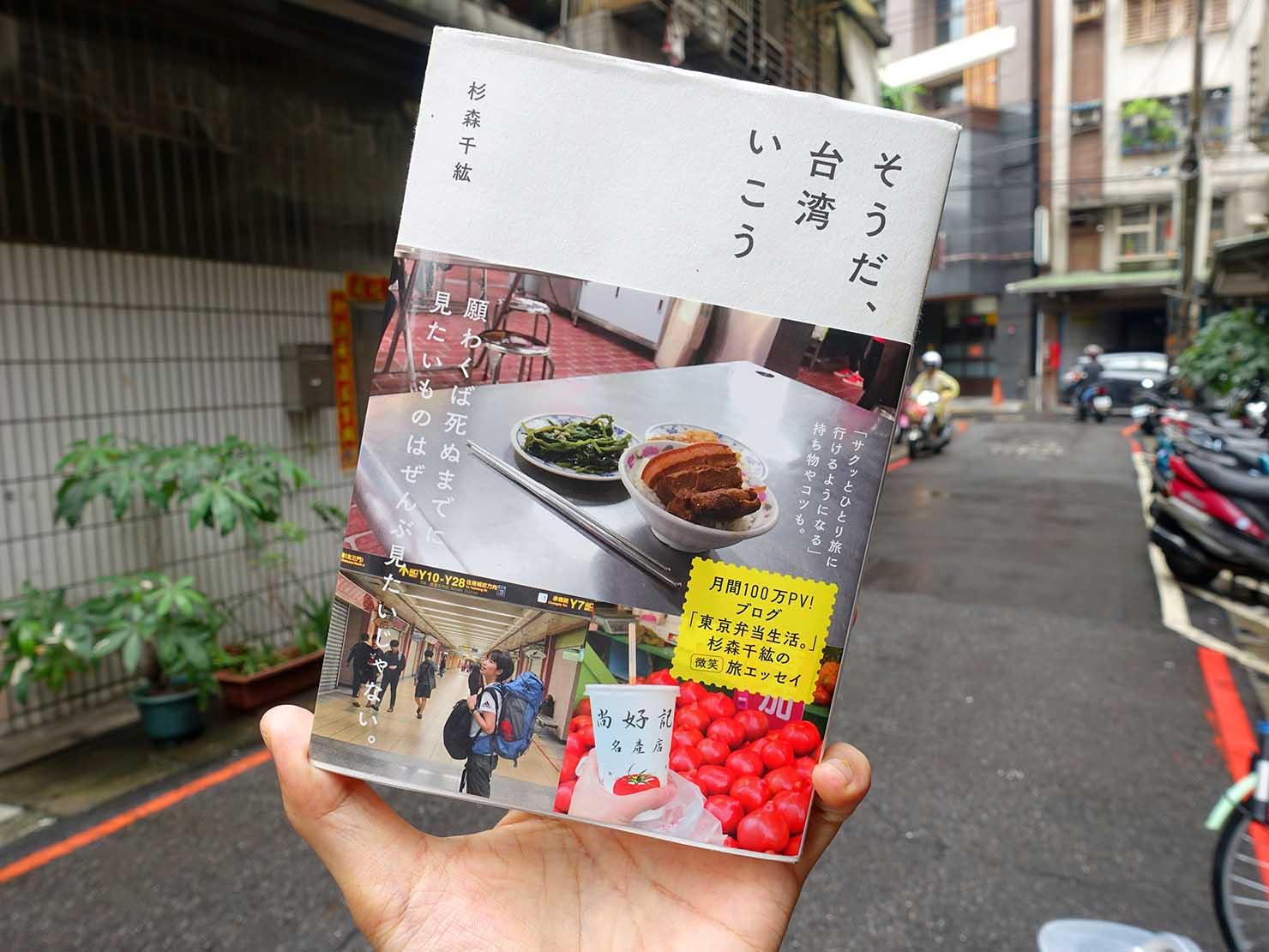 旅気分を盛り上げてくれる台湾一周エッセイのおすすめ作品『そうだ、台湾いこう』