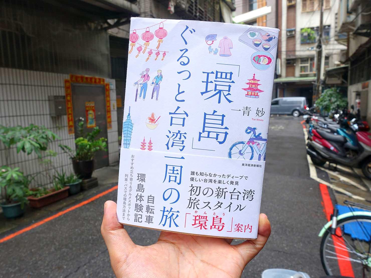 旅気分を盛り上げてくれる台湾一周エッセイのおすすめ作品『「環島」ぐるっと台湾一周の旅』