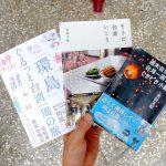 旅気分を盛り上げてくれる台湾一周エッセイの本3冊。台北在住の僕も思わず「環島」したくなりました。
