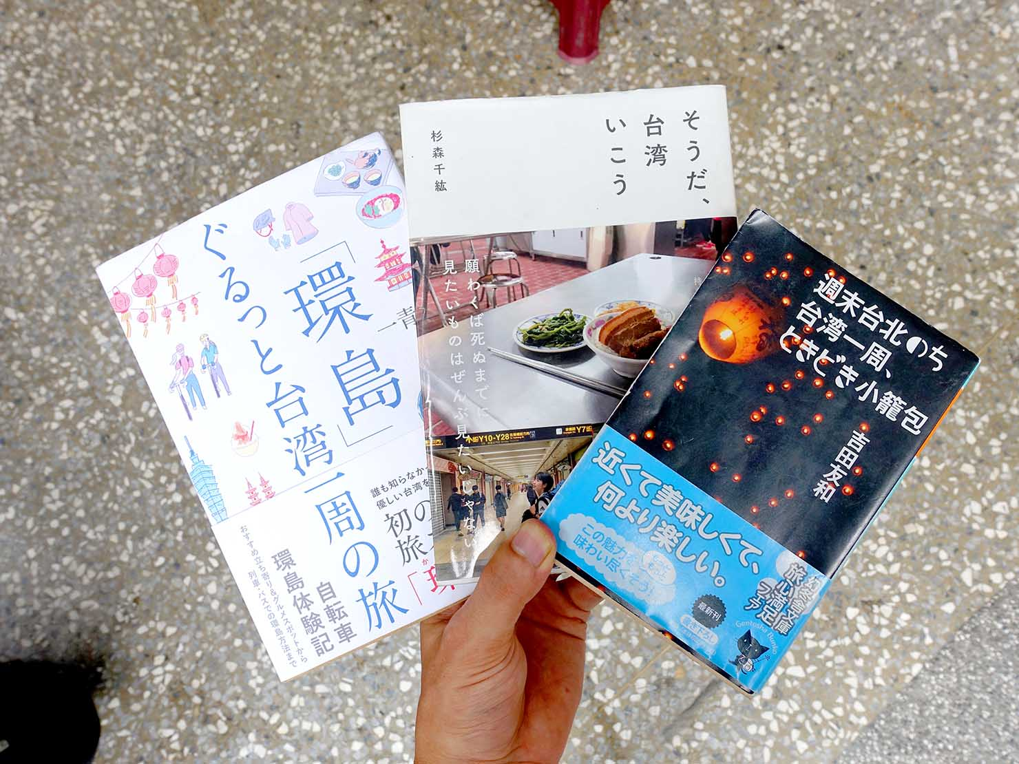 旅気分を盛り上げてくれる台湾一周エッセイのおすすめ3作品
