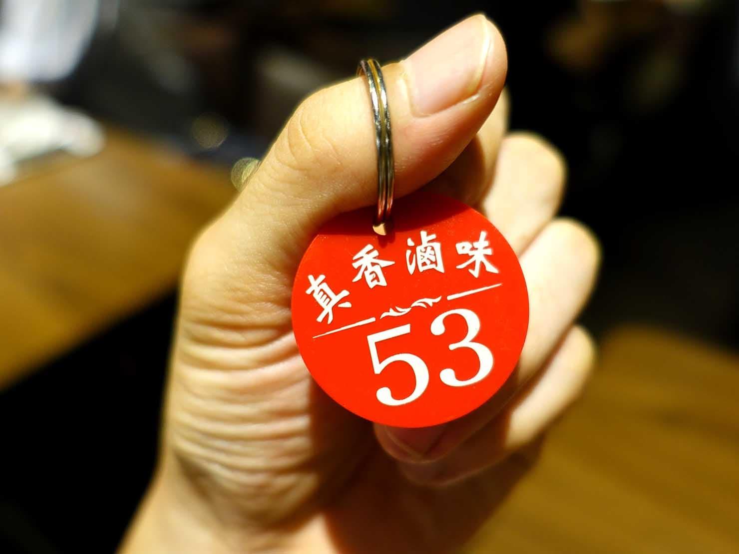 台北・中山駅周辺のおすすめグルメ店「真香滷味」の番号札