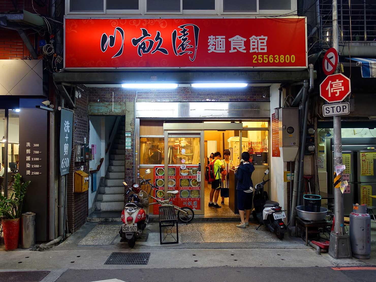 台北・中山駅周辺のおすすめグルメ店「川畝園麵食館」の外観
