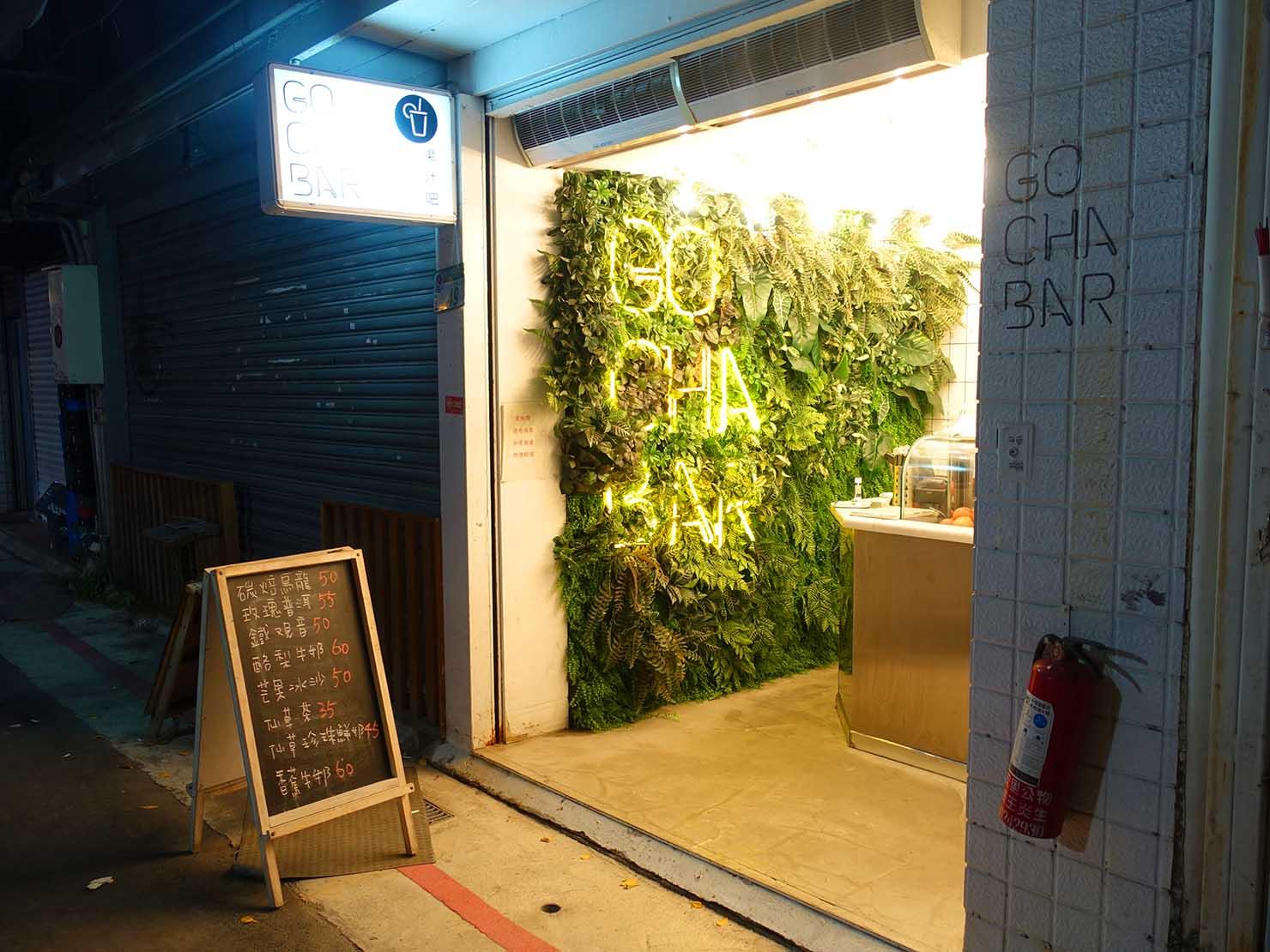 台北・中山駅周辺のおすすめドリンクスタンド「果汁吧 GO CHA BAR」の外観