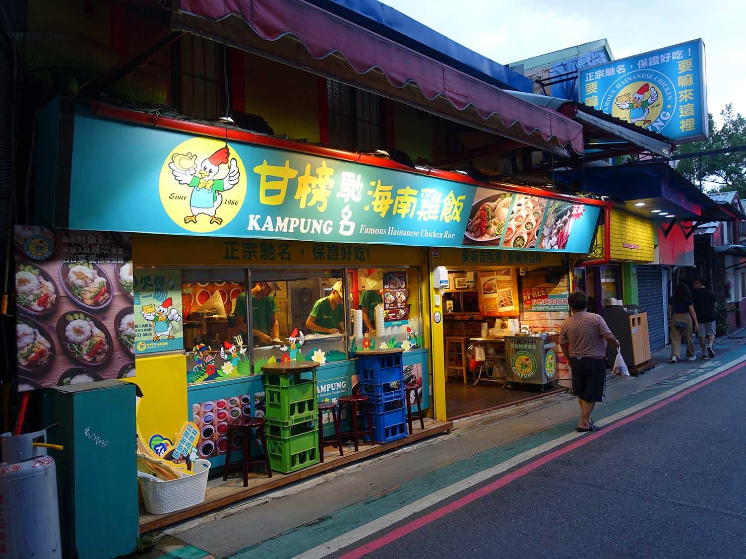 台北・中山駅周辺のおすすめグルメ店「甘榜馳名海南鶏飯」の外観