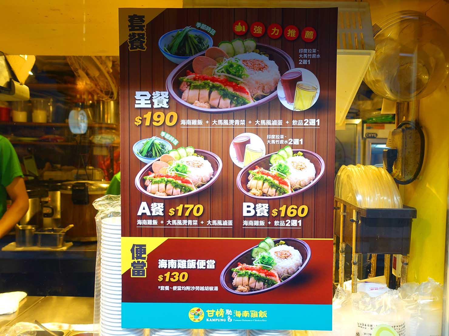 台北・中山駅周辺のおすすめグルメ店「甘榜馳名海南鶏飯」のメニュー