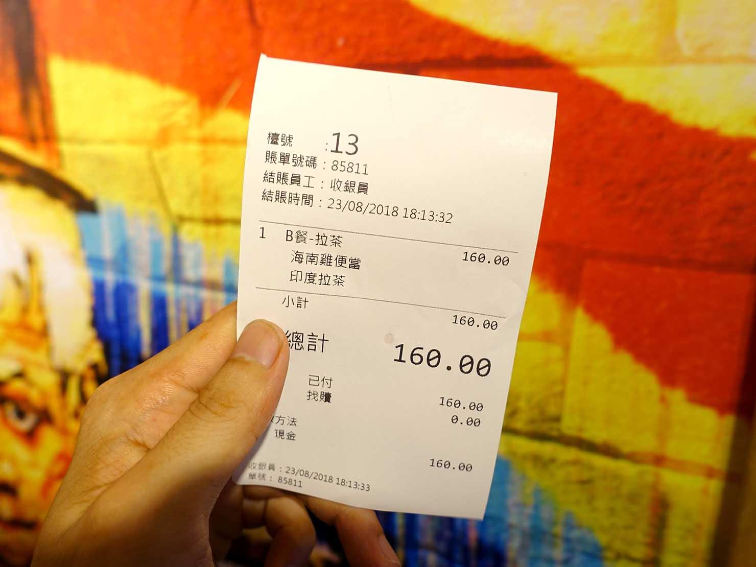 台北・中山駅周辺のおすすめグルメ店「甘榜馳名海南鶏飯」のレシート