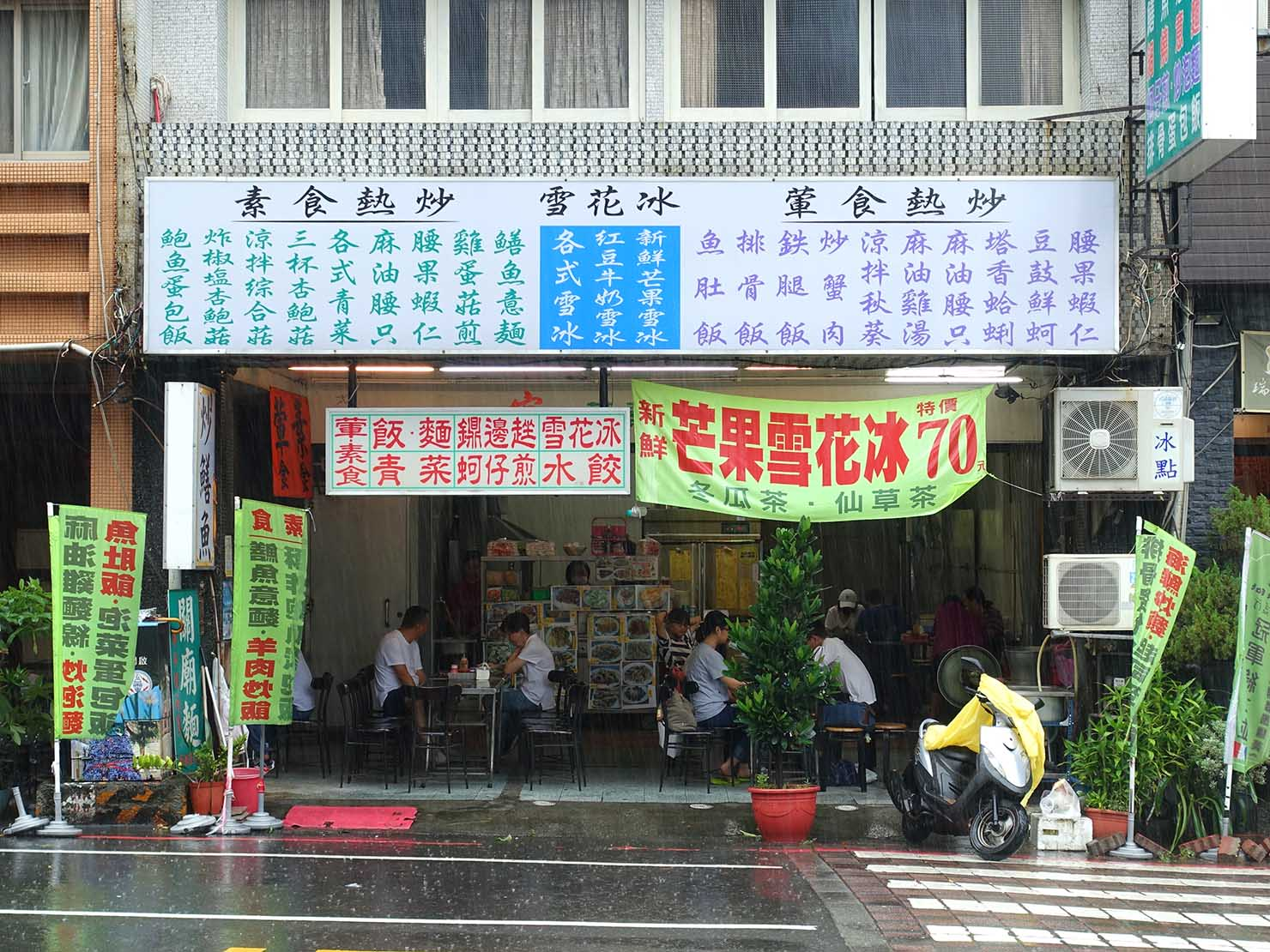 台南・赤崁樓周辺のおすすめグルメ店「過客亭蛋包飯專賣店」の外観