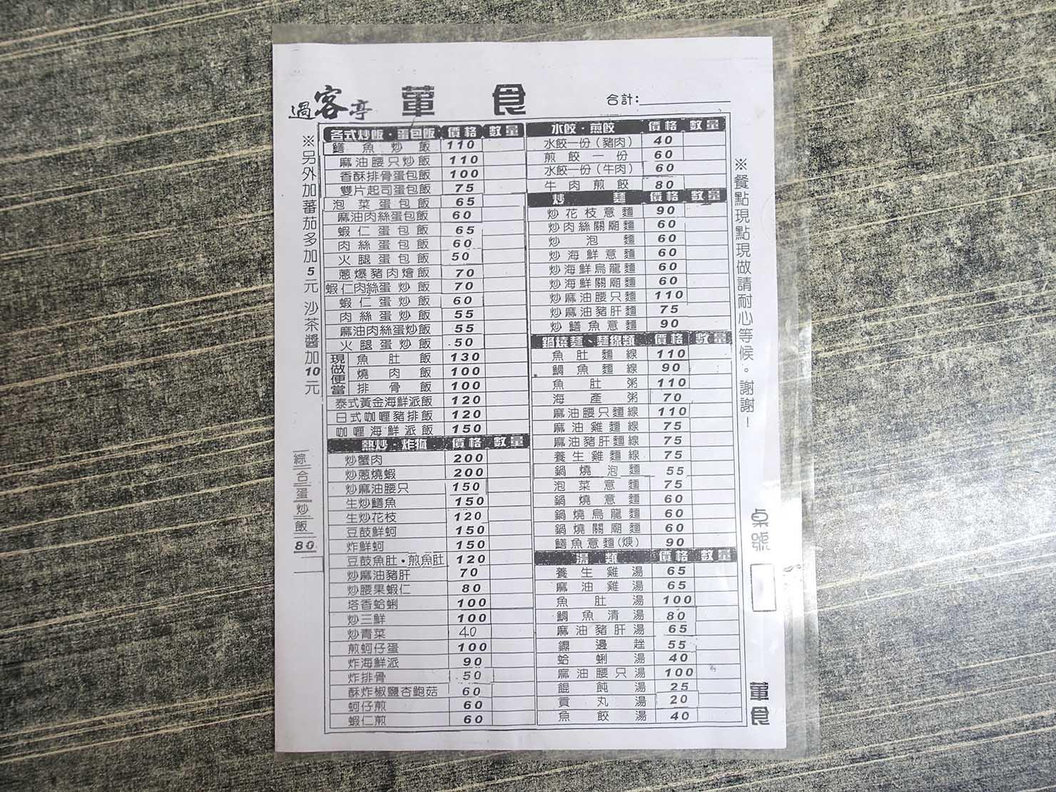 台南・赤崁樓周辺のおすすめグルメ店「過客亭蛋包飯專賣店」のメニュー
